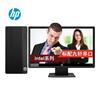 图片 HP 288 Pro G3 MT 台式电脑 I5- 7500  8G  DDR4 2400 128GSSD+1000G  DVDRW 正版Windows  10 HOME版 五年保修  +21.5寸显示器