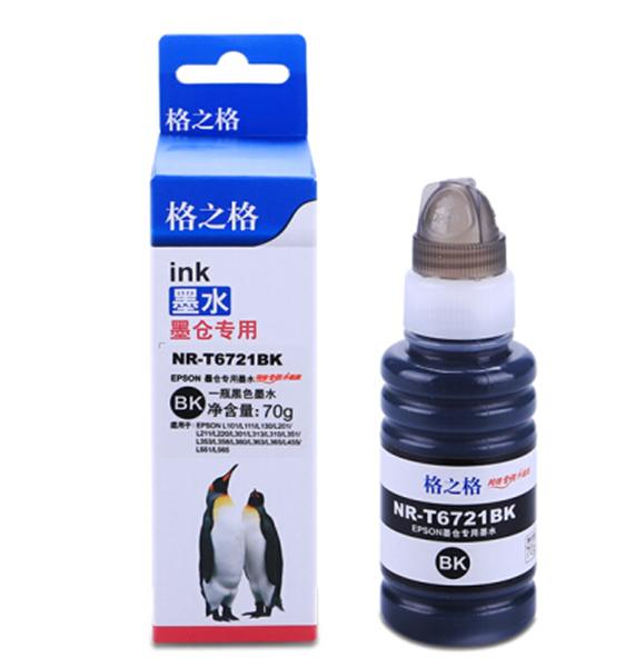 图片 格之格 NR-T6721BK(黑色墨水)适用于爱普生L301 L313 L360