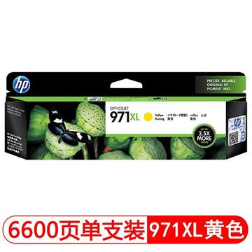 图片 HP页宽打印机耗材HP971XL黄色大容量页宽打印机耗材CN628AA
